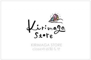 KIRIMAGA STORE closeのお知らせ